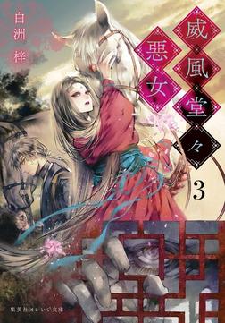 威風堂々惡女 3-電子書籍