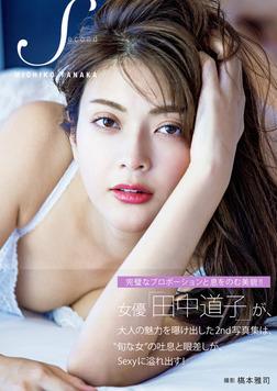 田中道子 写真集 『 Second 』-電子書籍