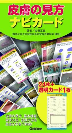 皮膚の見方ナビカード-電子書籍