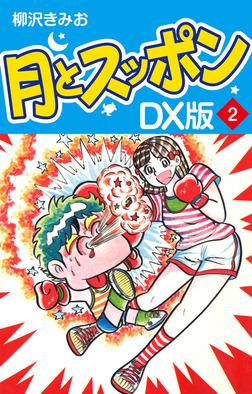 月とスッポン DX版 2-電子書籍