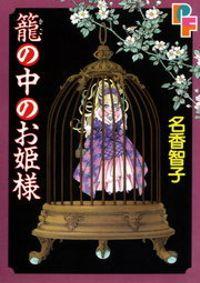 籠の中のお姫様