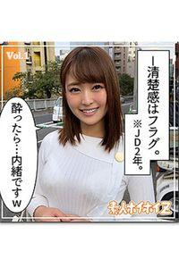 【素人ハメ撮り】咲 Vol.1
