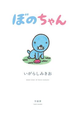 ぼのちゃん-電子書籍