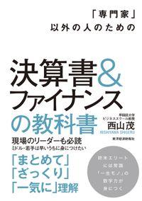 「専門家」以外の人のための決算書&ファイナンスの教科書(東洋経済新報社)