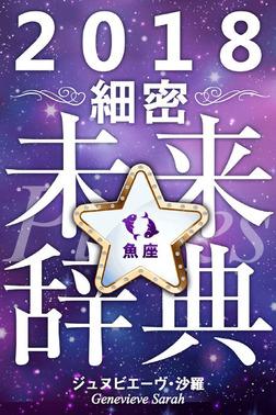 2018年占星術☆細密未来辞典魚座-電子書籍