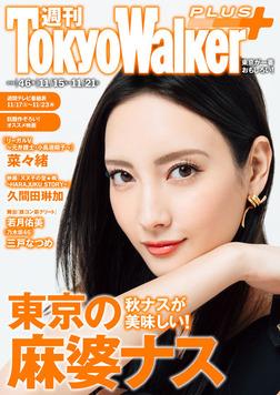 週刊 東京ウォーカー+ 2018年No.46 (11月14日発行)-電子書籍