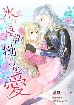 氷の皇帝の拗らせ愛(2)-電子書籍