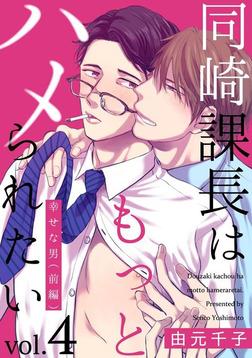 同崎課長はもっとハメられたい4 ―幸せな男(前編)―-電子書籍