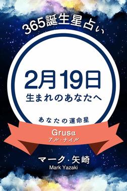 365誕生星占い~2月19日生まれのあなたへ~-電子書籍