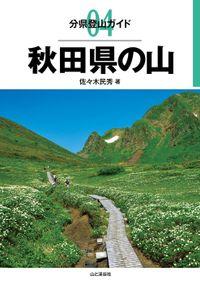 分県登山ガイド 4 秋田県の山