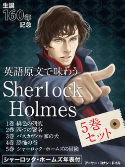 英語原文で味わう Sherlock Holmes 5巻セット-電子書籍