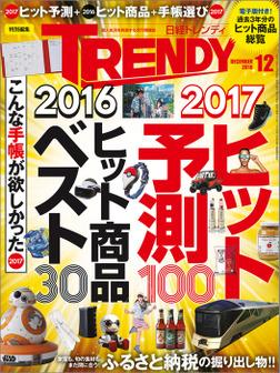 日経トレンディ 2016年 12月号 [雑誌]-電子書籍