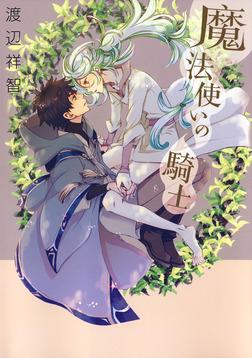 魔法使いの騎士【電子限定描き下ろし付き】 1巻-電子書籍