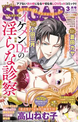 miniSUGAR Vol.55-電子書籍