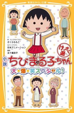 小説 ちびまる子ちゃん けっさく選 大☆爆☆笑スペシャル!-電子書籍