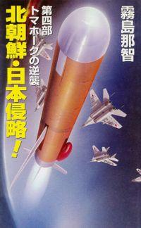 北朝鮮日本侵略 第四部 トマホークの逆襲