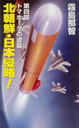 北朝鮮日本侵略 第四部 トマホークの逆襲-電子書籍