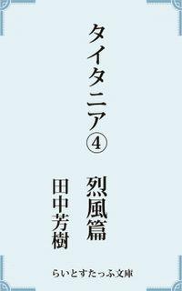 タイタニア4烈風篇