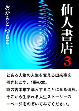 仙人書店3-電子書籍