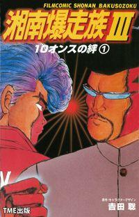 【フルカラーフィルムコミック】湘南爆走族3 10オンスの絆 (1)