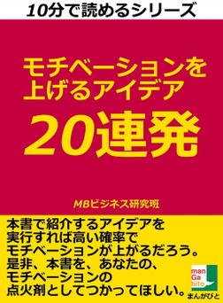 モチベーションを上げるアイデア 20連発-電子書籍