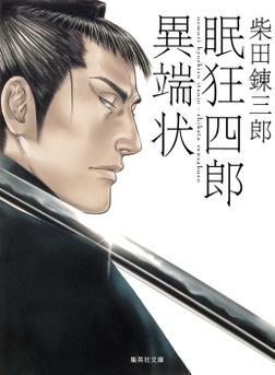 眠狂四郎異端状-電子書籍