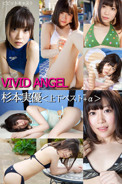 VIVID ANGEL写真集 杉本実優 <上下ベスト+α>-電子書籍