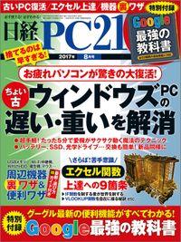 日経PC21 (ピーシーニジュウイチ) 2017年 8月号 [雑誌]
