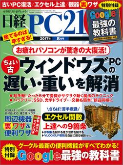 日経PC21 (ピーシーニジュウイチ) 2017年 8月号 [雑誌]-電子書籍