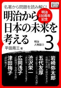 [明治150周年記念] 名著から問題を読み解く! 明治から日本の未来を考える (3) 明治人物誌[3]