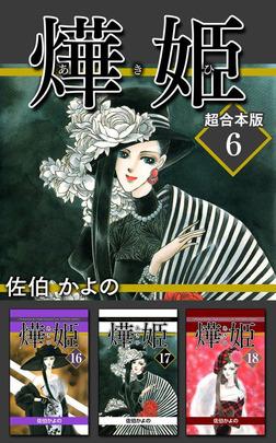 あき姫 超合本版 6巻-電子書籍
