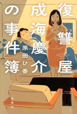復讐屋成海慶介の事件簿-電子書籍