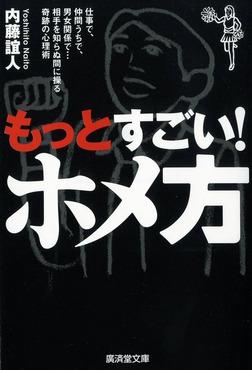 もっとすごい! ホメ方-電子書籍
