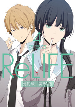 ReLIFE4【分冊版】第61話-電子書籍
