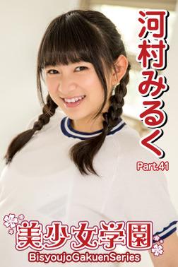 美少女学園 河村みるく Part.41-電子書籍