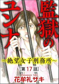 監獄のユンナ~絶望女子刑務所~(分冊版) 【第17話】