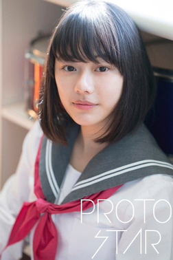 PROTO STAR 矢崎希菜 vol.1-電子書籍