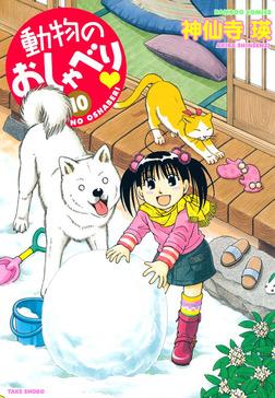 動物のおしゃべり (10)-電子書籍