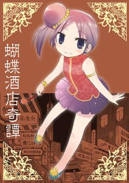 蝴蝶酒店奇譚-電子書籍