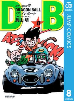 DRAGON BALL モノクロ版 8-電子書籍