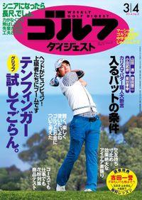 週刊ゴルフダイジェスト 2014/3/4号