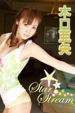 木口亜矢 Star Stream【image.tvデジタル写真集】-電子書籍