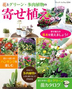 花とグリーン・多肉植物の 寄せ植え-電子書籍