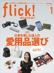 flick! digital 2018年1月号 vol.75