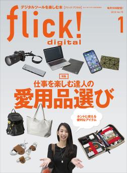 flick! digital 2018年1月号 vol.75-電子書籍