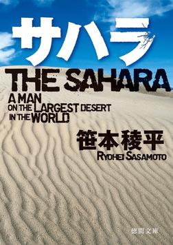 サハラ-電子書籍