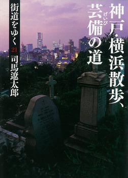 街道をゆく 21-電子書籍