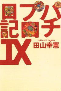 パチプロ日記IX