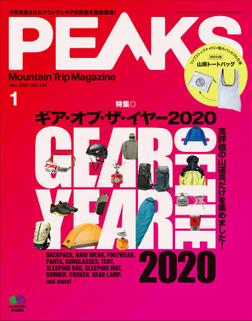 PEAKS 2021年1月号 No.134-電子書籍