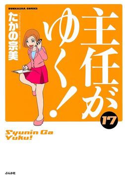 主任がゆく! 17巻-電子書籍